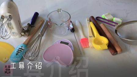 烘焙工具介绍之裱花嘴和裱花转换器的使用方法!