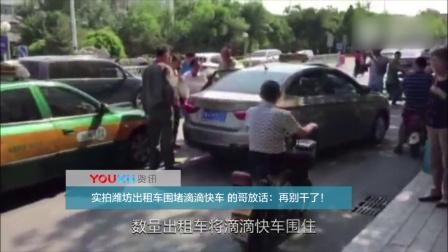 实拍潍坊出租车围堵滴滴快车 的哥放话: 再别干了!