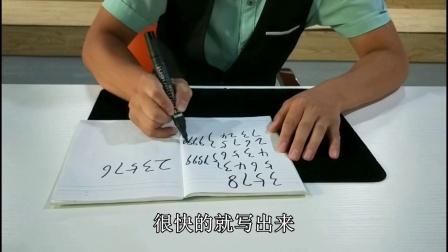 魔术教学: 数字预测, 百发百中! 原来这么简单
