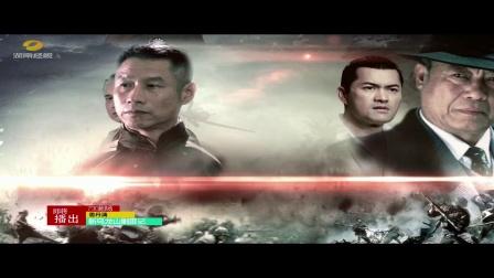 730剧场即将播出大湘西血性男儿系列之《新乌龙山剿匪记》