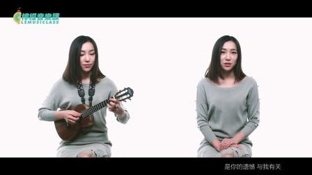 【柠檬音乐课】尤克里里弹唱教学《我们》