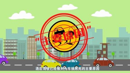 酒驾问题普通MG动画