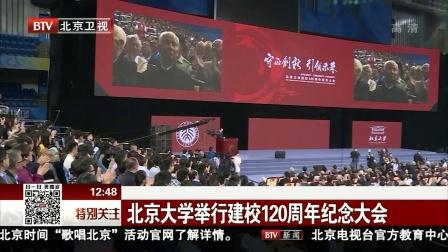 北京大学举行建校120周年纪念大会 特别关注 20180505 高清版