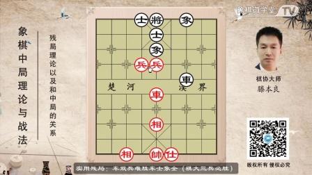 象棋中局如何学习残局和提高方法