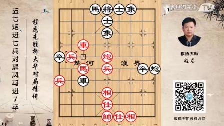 程龙-五七炮进七兵对屏风马7卒系列教程-程龙先胜柳大华对局精讲
