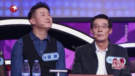 """""""动物园长""""登场惊艳全场 中国新相亲 20180505 高清版"""