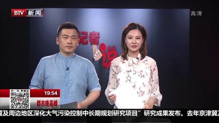 """都市晚高峰 2018 舞剧《丝路花雨》从""""相约""""再出发"""