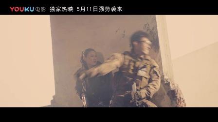 《穿越烽火线2》精选预告