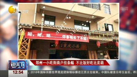 说天下 2018 郑州一小吃街商户挂条幅 不比饭好吃比卖萌