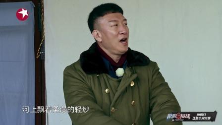 """【独家策划】孙红雷准备一皮到底 没想到遇到了""""心机农场"""""""