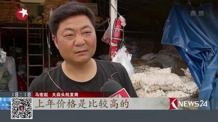 """东方新闻 2018 上海:供过于求""""蒜你狠""""价格跌至十年最低"""