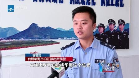 警方发布:甬台警方联手  成功抓获两名开保时捷逃窜嫌犯 新闻深一度 180507