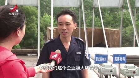 """共抓大保护:打造百里长江""""最美岸线"""" 新闻夜航 180507 高清"""