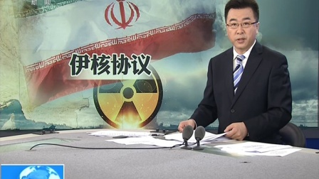 """关注伊核协议""""命运"""" 特朗普:8日宣布关于伊核协议决定 180508"""