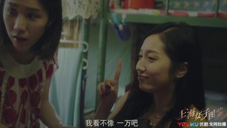 上海女子图鉴 01 撞包不可怕谁假谁尴尬,海燕小剧场销毁假包