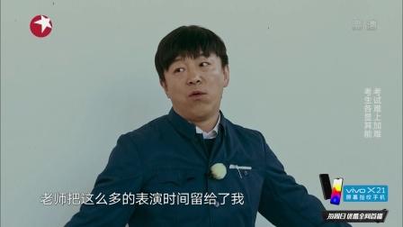 第2期:罗志祥献唱严重走音 影帝黄渤表演遇冷场