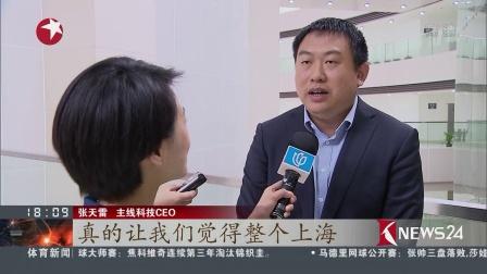 东方新闻 2018 上海临港:建国内首个陆、海、空无人测试示范区 助推人工智能产业发展