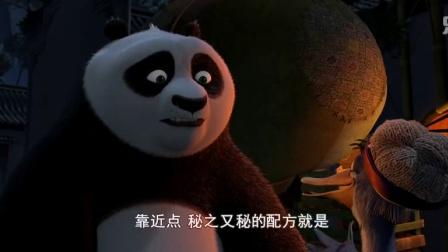 功夫熊猫1_4关键在自己