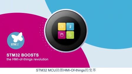 STM32助推HMI-of-things