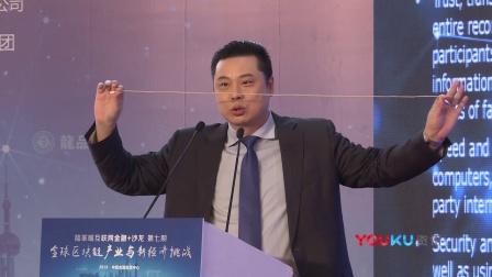 上海举办全球区块链产业与新经济挑战论坛