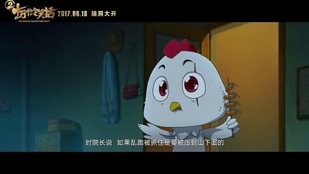 《十万个冷笑话2》神秘彩蛋曝光