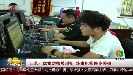 江苏:虐童幼师被刑拘  涉事机构停业整顿 共度晨光 180510