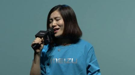 MEIZU 15发布会魅友之歌——《15》