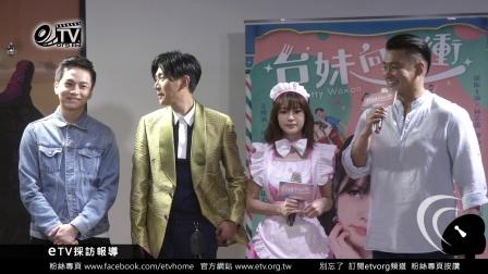 張天霖首次執導電影台妹向前衝