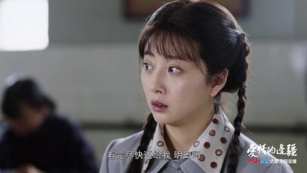 《爱情的边疆》中国好老师上线 落难殷桃获得庇护