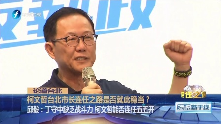 柯文哲台北市长连任之路是否就此稳当?