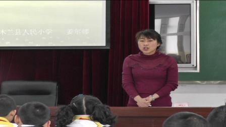《长方体的认识》——木兰县人民小学 姜尔娜