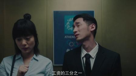 上海女子图鉴 04 预告 海燕艰难找房 压迫下的爆发