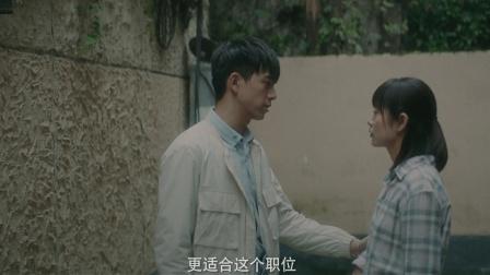 上海女子图鉴 02 预告 海燕被录取 恋人秒变竞争对手