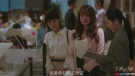 上海女子图鉴 海燕初入公司,尴尬没有英文名