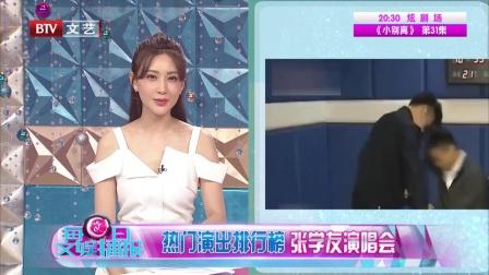 每日文娱播报 2018 5月 热门演出排行榜 张学友演唱会