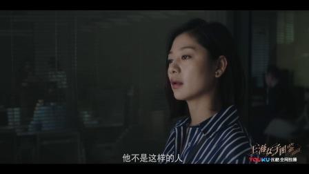 上海女子图鉴 预告 06 来自闺蜜的爱情指点,海燕陷入雨夜暧昧