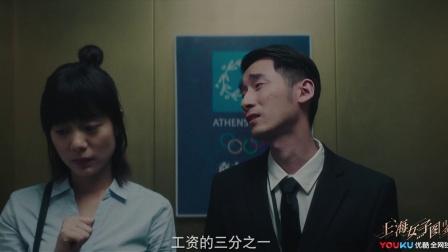 上海女子图鉴 预告 04 办公室争斗,海燕熬夜的PPT为他人做嫁衣