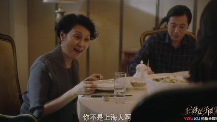 上海女子图鉴 预告 07 女人要不要买房?海燕遭到未来公婆嘲笑男友质疑