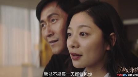 上海女子图鉴 预告 10 海燕收卡地亚定情信物,入住豪宅与大亨同居