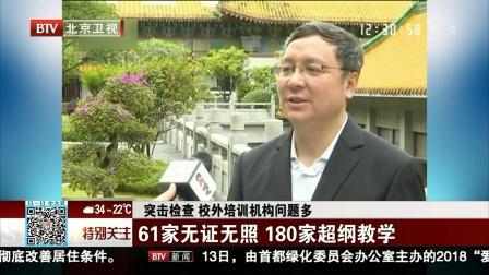 广州 突击检查 校外培训机构问题多 61家无证无照 180家超纲教学 特别关注 20180514 高清版
