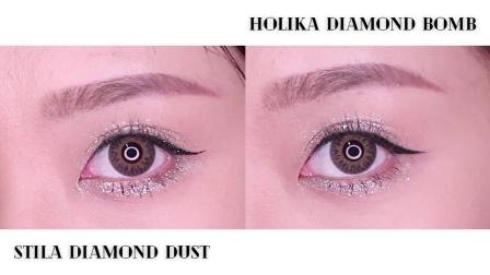 好利卡好利卡跟诗狄娜的金属光泽液体眼影竟有这样的大不同!?【DOJINi My Beauty】