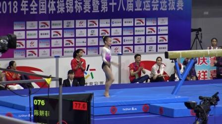 陈妍菲 - Chen Yanfei (浙江) BB TQ 2018全国体操锦标赛,肇庆