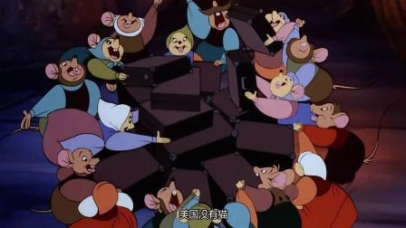 《美国鼠谭》  老鼠歌唱讲述过往 憧憬美国无猫日