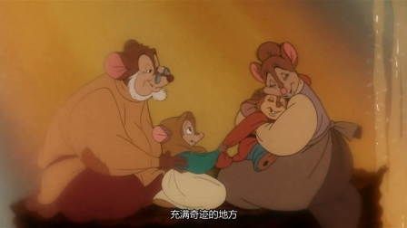 《美国鼠谭》  老鼠乘猫寻费沃 一家团聚欢喜相拥