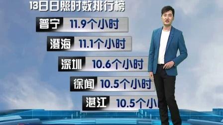 20180514广东卫视天气预报