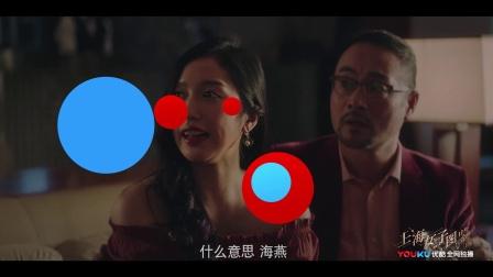 上海女子图鉴 03 罗海燕陪室友出席活动,遭中年油腻老总揩油