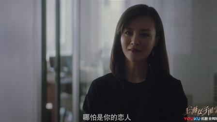 上海女子图鉴 03 人生导师斯嘉丽点拨海燕,就算是恋人也不能阻碍你选择