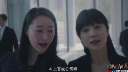《上海女子图鉴》【王真儿CUT】01 罗海燕遇精明世故表姐,根本不是对手