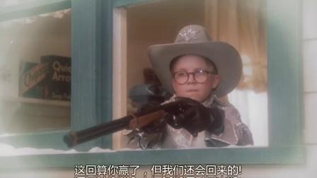 《圣诞故事》  霸气正太神枪射击 百发百中阻恶徒