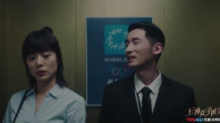 上海女子图鉴 04 海燕找房要求高,中介被折磨到说真心话